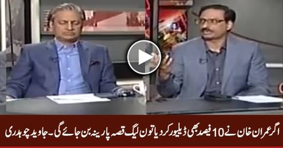 If Imran Khan Delivers Only 10%, Then PMLN Will Be Finished - Javed Chaudhry