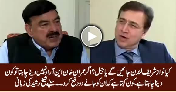 If Imran Khan Doesn't Want to Give NRO, Then Who Wants To Give? Listen From Sheikh Rasheed