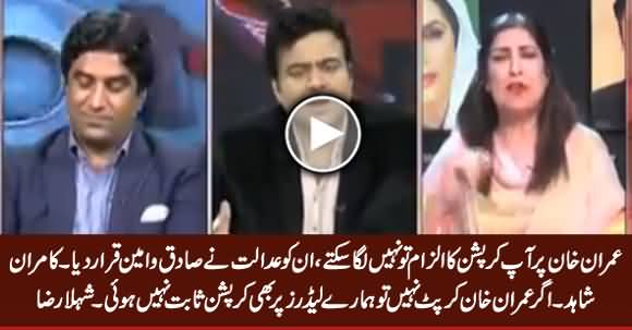 If Imran Khan Is Not Corrupt Then Our Leaders Are Also Not Corrupt - Shehla Raza