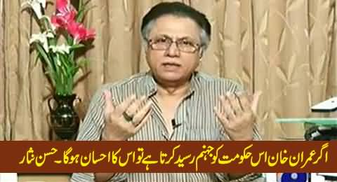 If Imran Khan Kicks Out This Govt, Whole Nation Will Be Grateful To Him - Hassan Nisar