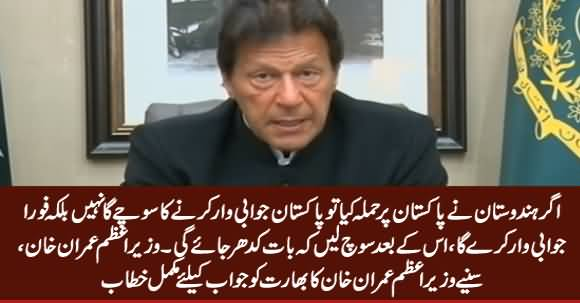 If India Attacks Pakistan, Pakistan Will Retaliate Immediately - PM Imran Khan Complete Speech