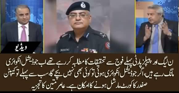 If Judicial Inquiry Of Karachi Incident Happens, Captain Safdar May Face Court Martial - Amir Mateen