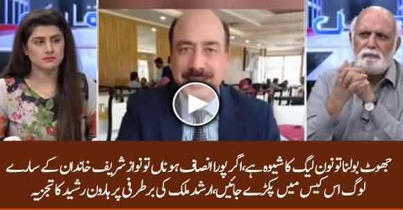 If Justice Is Done Completely Then None Will Be Spared Of Nawaz Family In This Case - Haroon Ur Rasheed