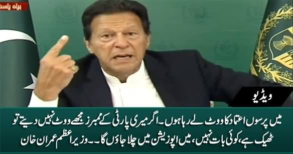 If My Party Members Don't Vote For Me, Then I Will Go Into Opposition - PM Imran Khan