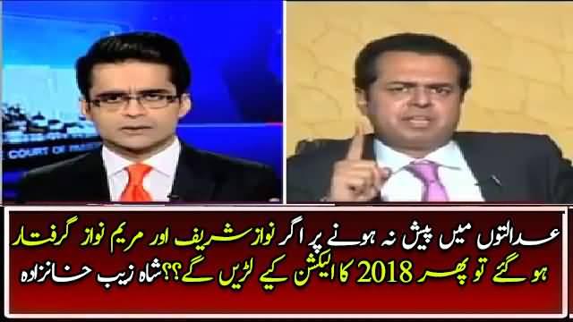 Agar Nawaz Sharif Aur Maryam Nawaz Arrest Ho Gaye Tu..? Watch Talal Chaudhry's Reply