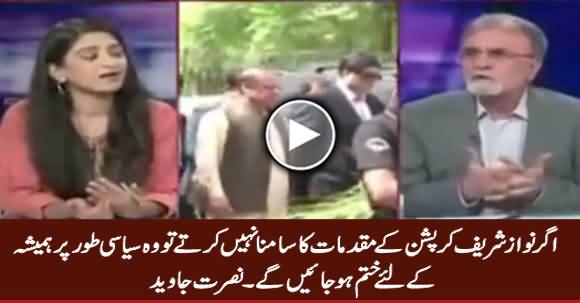 If Nawaz Sharif Doesn't Face Corruption Cases Then He Will Be Finished Politically Forever - Nusrat Javed