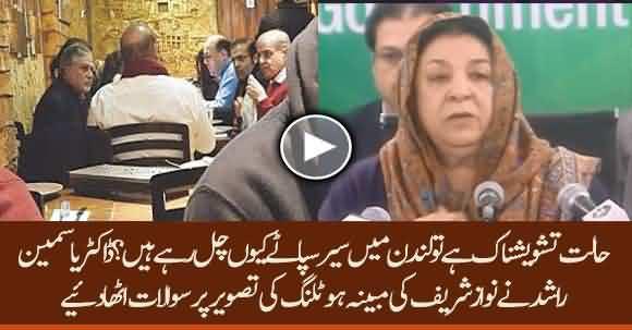If Nawaz Sharif Health Is Critical Than He Should Get Rest Not Hotling - Dr Yasmin Rashid