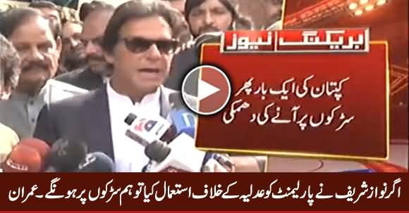 If Nawaz Sharif Tried To Use Parliament Against Judiciary We Will Be on Roads - Imran Khan