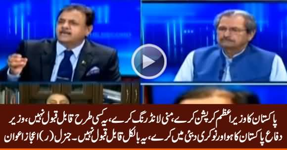 If Pakistan's PM Is Involved in Corruption & Money Laundering, It Is Not Acceptable - Gen. (R) Ijaz Awan