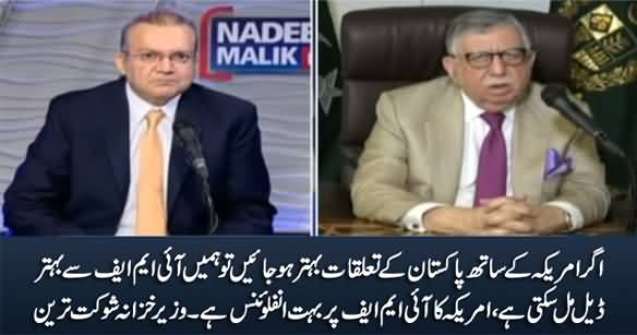 If Pakistan's Relations With America Improve, We Can Get A Better Deal From IMF - Shaukat Tareen