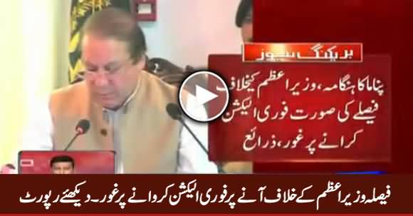 If PM Gets Disqualified in Panama Case, Early Elections Will Be the Solution - Govt Officials