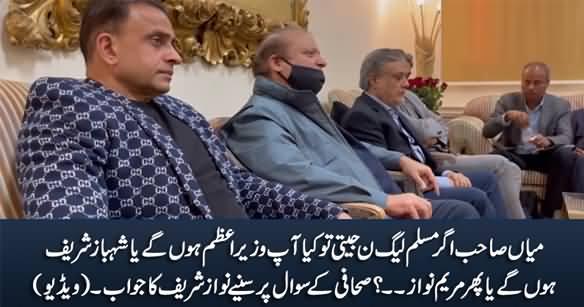 If PMLN Wins, Who Will Be PM, You? Shahbaz Sharif? Or Maryam Nawaz? Journalist Asks Nawaz Sharif
