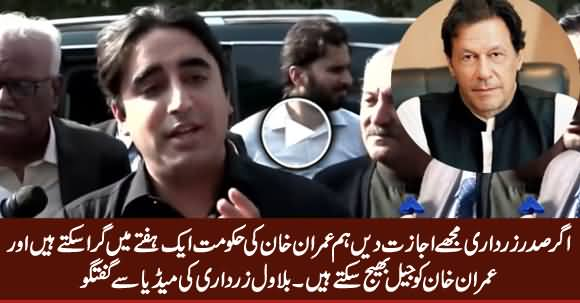 If President Zardari Give Permission, We Can Demolish PTI Govt & Send Imran Khan To Jail - Bilawal