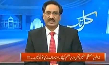 If Prime Minister's Motorcade Stuck in Traffic, It is Worse than Any Other Crime - Javed Chaudhary