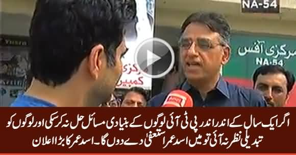 If PTI Couldn't Make Any Change In First Year of Govt, Then I Will Resign - Asad Umar