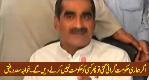 If PTI Tries to Topple Our Govt, We Will Not Let Any One Rule Here - Khawaja Saad Rafique