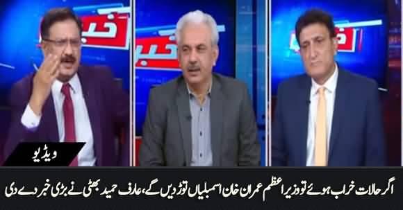 If Situation Gets Worst, Imran Khan Will Dissolve Assemblies - Arif Hameed Bhatti