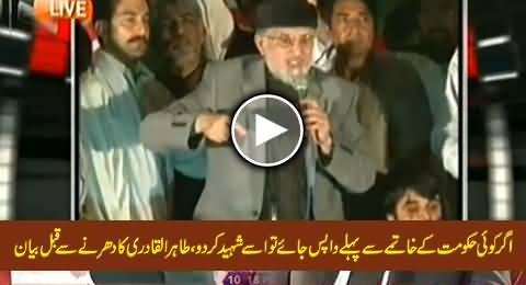 If Some One Return Before the End of Govt, Then Kill Him - Dr. Tahri ul Qadri Statement Before Dharna