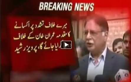 If some thing happened to me, Imran Khan will be responsible - Pervaz Rasheed