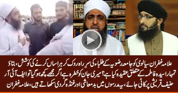 If Something Happens To Me, Mufti Hanif Qureshi Will Be Responsible - Allama Ghufran Sialvi
