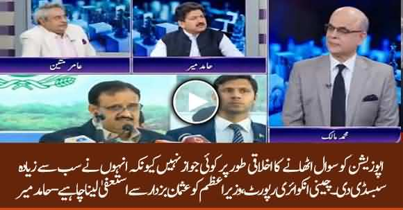 If Sugar Inquiry Report Is True Than Imran Khan Should Ask CM Punjab To Resign - Hamid Mir