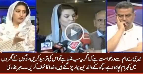 If This Is Not True Then Deny It - Mehar Abbasi's Request To Reham Khan