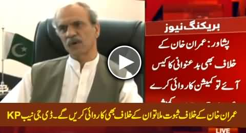 If We Find Evidences Against Imran Khan, We Will Take Action - DG Ehtesab Commission KPK