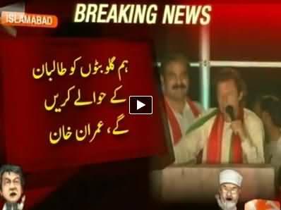 If We Found Any Gullu Butt Around, We Will Hand Over to Taliban - Imran Khan