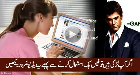 If You Are A Girl, Watch This Video Before Using Facebook in Pakistan