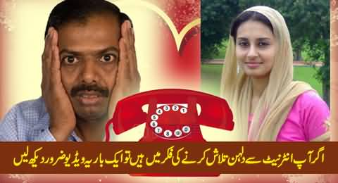 If You Are Searching Your Bride From Internet, You Must Watch This Video