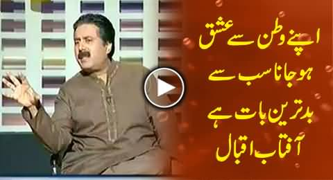 If You Fall in Love with Your Country, It is the Worst Thing - Aftab Iqbal