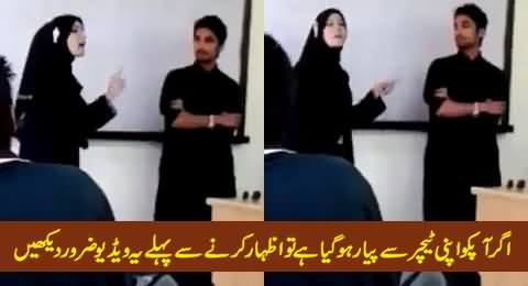 If You Have Fallen In Love With Your Female Teacher, You Must Watch This Video