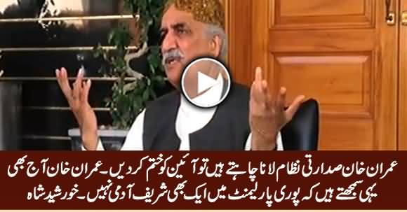 If You Want to Bring Presidential System, Then Abolish Constitution - Khursheed Shah to Imran Khan