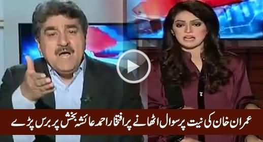 Iftikhar Ahmad Blasts on Ayesha Bakhsh For Questioning Imran Khan's Intention