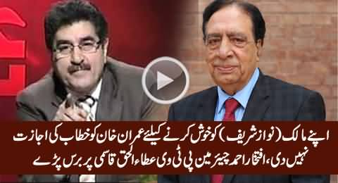 Iftikhar Ahmad Blasts on Govt & PTV For Not Allowing Imran Khan To Address The Nation