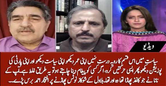 Iftikhar Ahmad Slams Bilawal on Tearing Apart PDM's Show Cause Notice