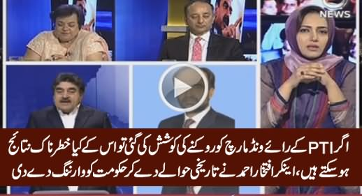 Iftikhar Ahmad Warned Govt That It Will Be Dangerous If They Tried To Stop Raiwind March