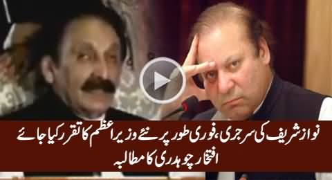 Iftikhar Chaudhry Demands To Immediately Elect New Prime Minister of Pakistan