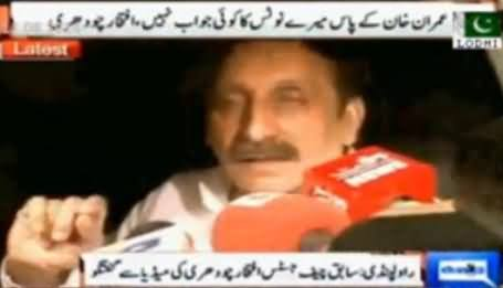 Iftikhar Chaudhry First Time Briefly Answering the Allegations of Imran Khan