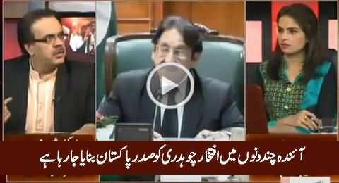 Iftikhar Chaudhry Going to Become the President of Pakistan In Next Few Days - Dr. Shahid Masood