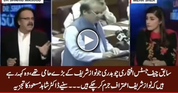 Iftikhar Chaudhry Keh Rahe Hain Nawaz Sharif Aitraf e Jurm Kar Chuke Hain - Dr. Shahid Masood
