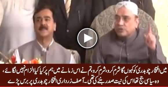 Iftikhar Chaudhry Sharam Karo, Sharam Karo - Asif Zardari Bashing Iftikhar Chaudhry