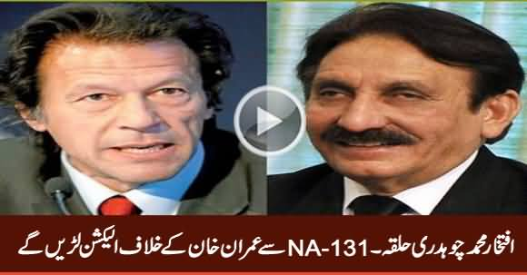 Iftikhar Muhammad Chaudhry to Contest Election From NA-131 Against Imran Khan