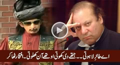 Iftikhar Thakur Making Fun of Nawaz Sharif's Claims in Mazaaq Raat