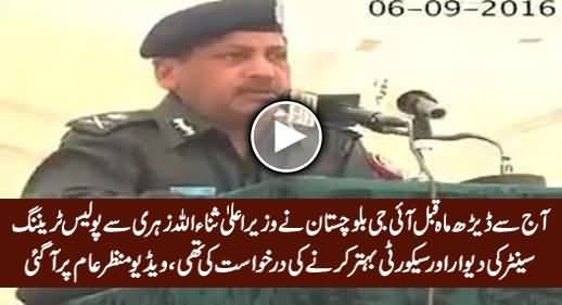 IG Balochistan Requesting CM To Strenghten the Security of Training Center (1.5 Months Before Attack)