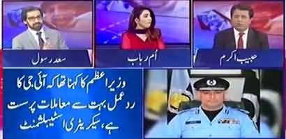 IG Islamabad transferred on PMs verbal orders - Habib Akram