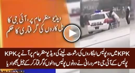 IG KPK Police Nasir Durrani Sends Two Policemen to Jail For Taking Bribe
