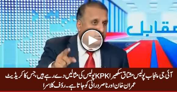 IG Punjab Also Praising KPK Police, Credit Goes To Imran Khan - Rauf Klasra