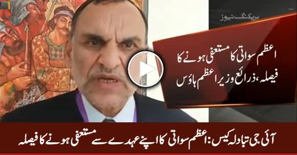 IG Transfer Case: Azam Swati Decides To Resign From His Ministry