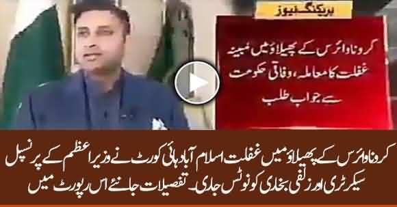 IHC Issued Notices To Imran Khan Principle Secretary And Zulfi Bukhari For Negligence In Coronavirus Spreading Case